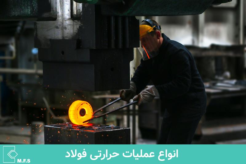 انواع عملیات حرارتی فولاد