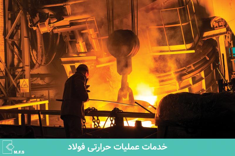 خدمات عملیات حرارتی فولاد