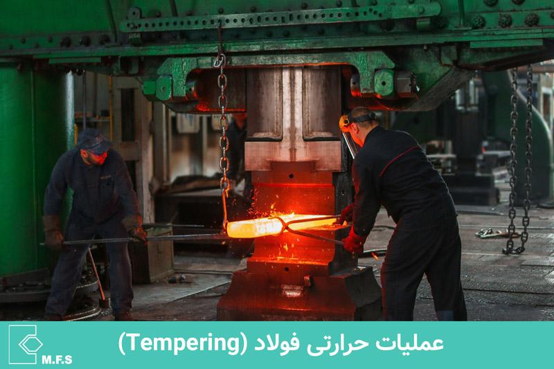 عملیات حرارتی Tempering